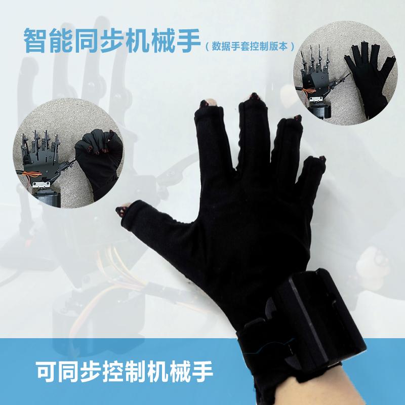 数据手套同步控制仿生机械手 VR虚拟现实同步虚拟仿生手