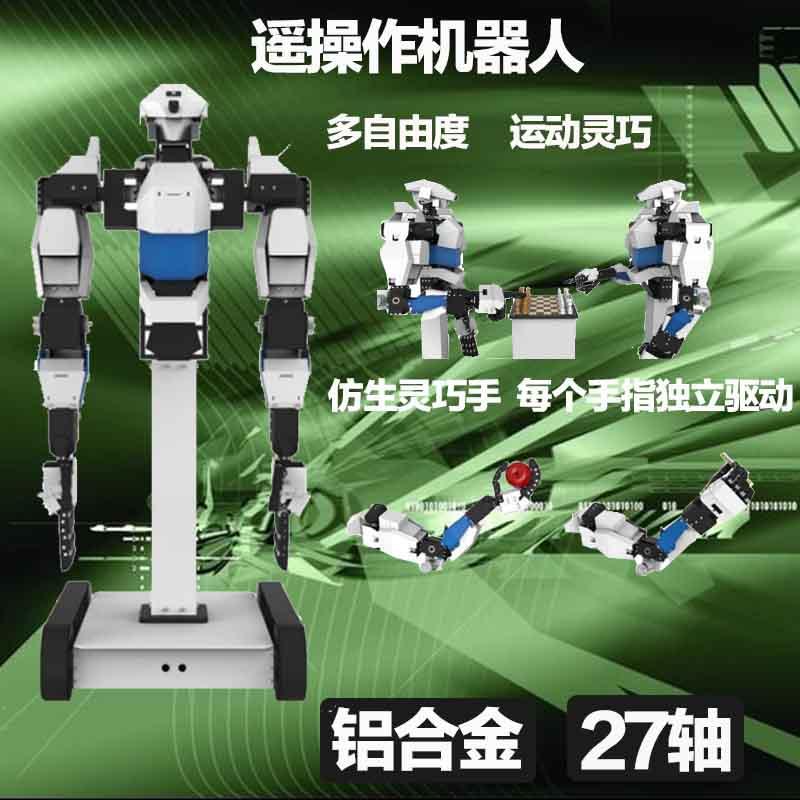 仿生同步机械手臂机器人 体感协同 远程排爆救援