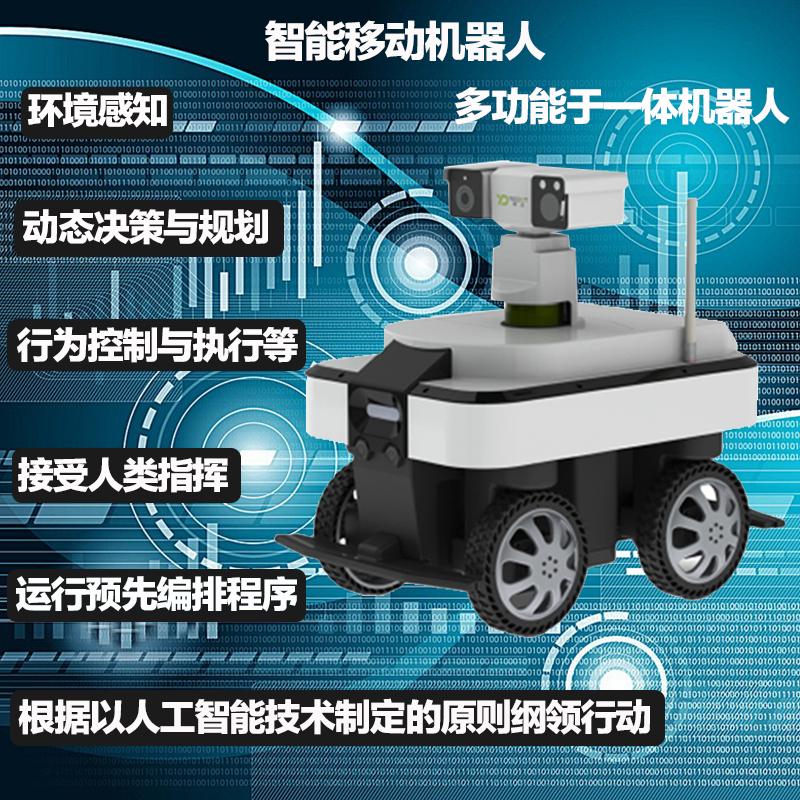 智能巡检平台小车/监控机器人/AI自动巡航/生产线图像识别