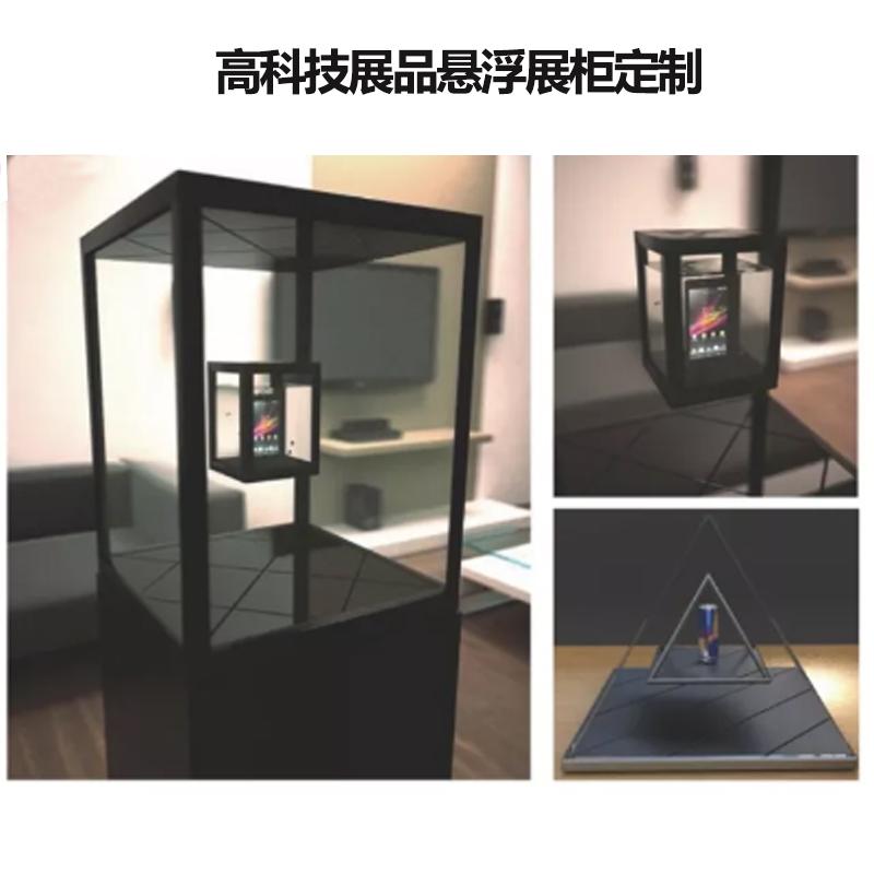 悬浮展柜 新概念展柜 高科技展柜定制 新概念展柜定制