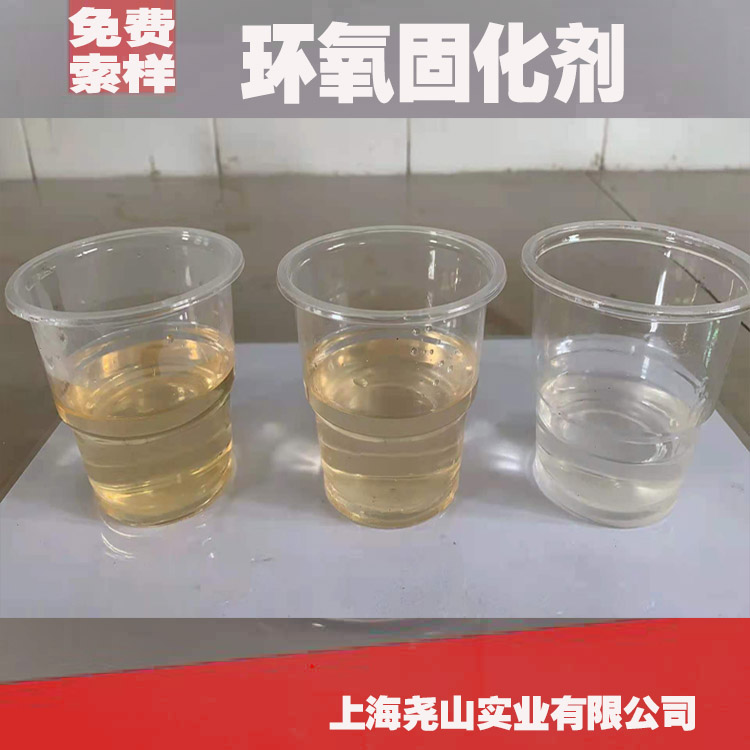 环氧树脂固化剂YS-T51