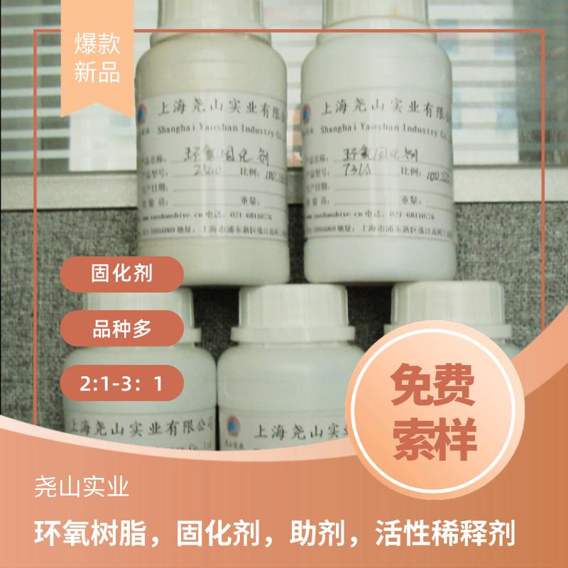 环氧树脂固化剂YS-T31