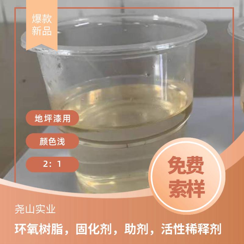 环氧树脂固化剂YS-7281