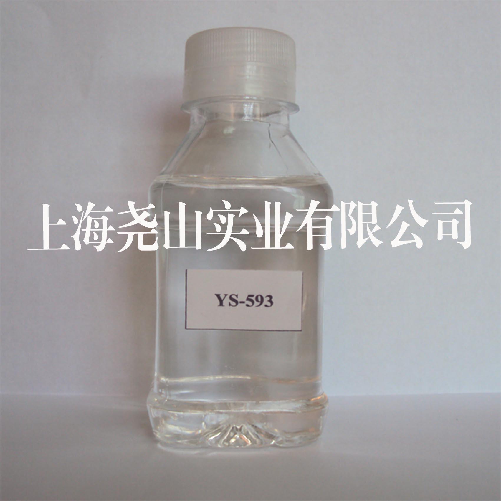 环氧树脂固化剂YS-593