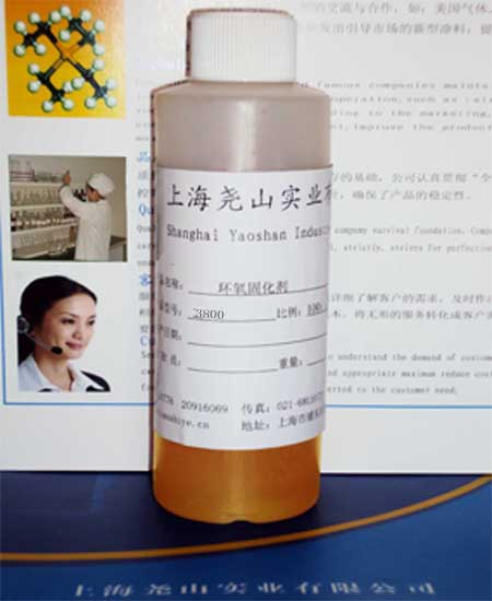 特种固化剂YS-3800