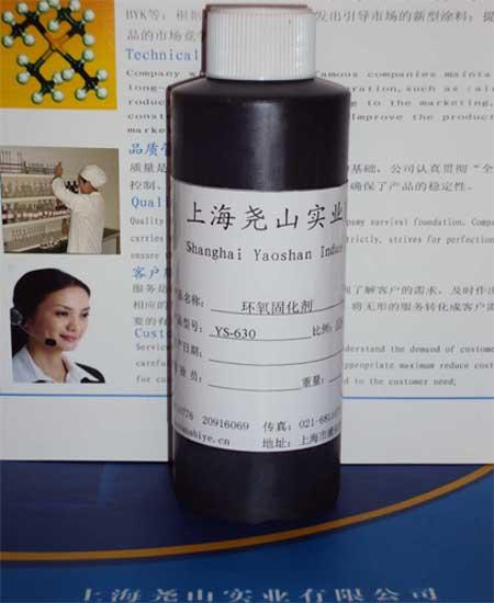 環氧樹脂固化劑YS-630