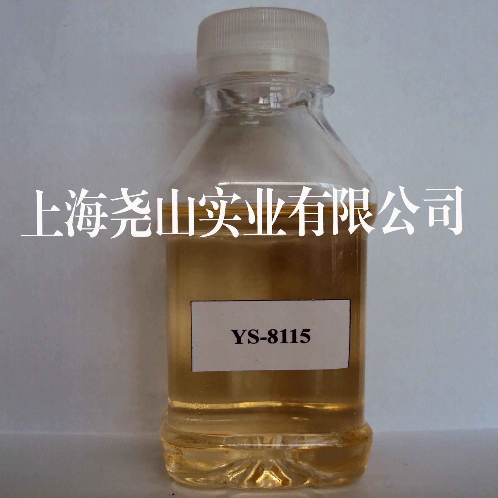 聚酰胺固化剂YS-8115