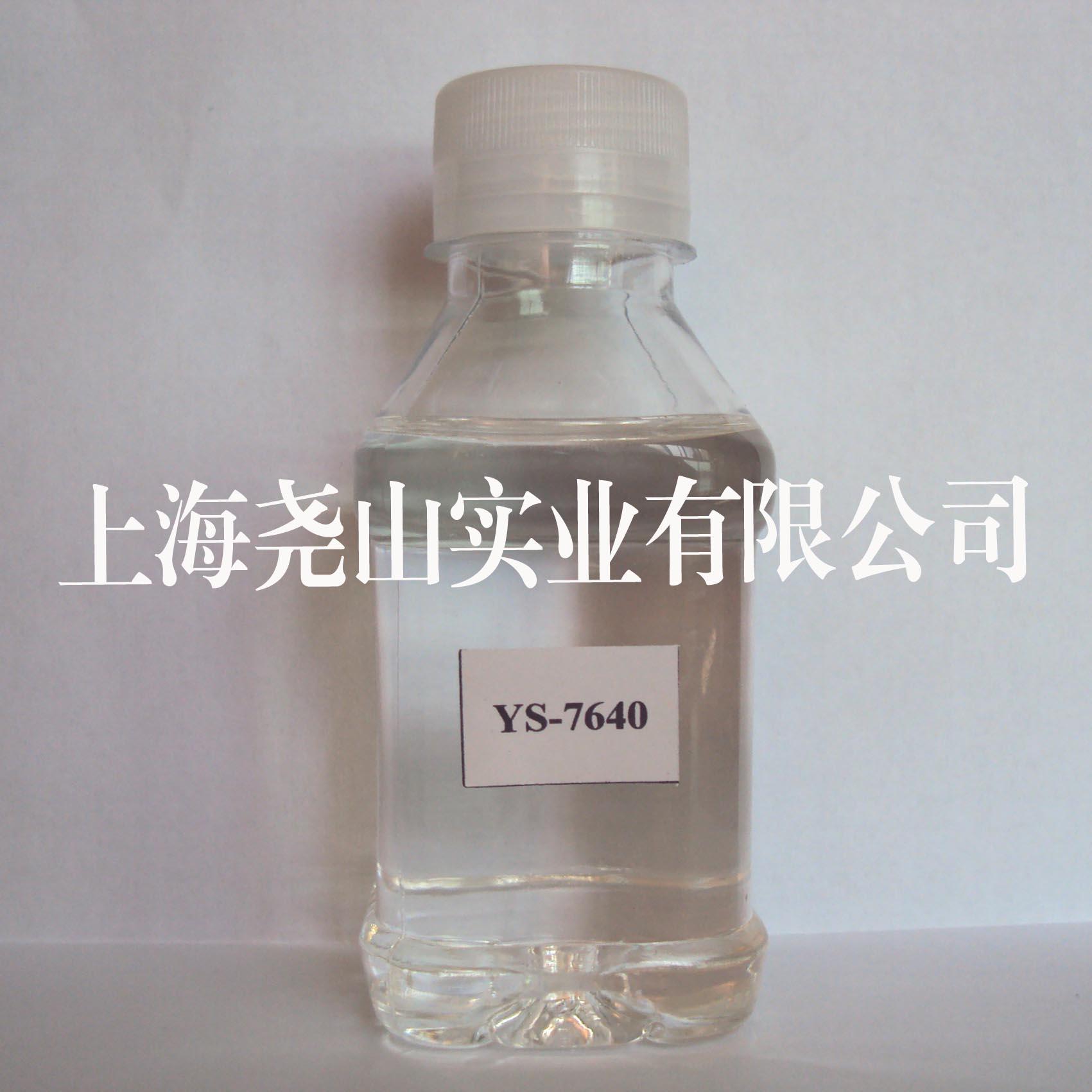 聚氨酯固化剂YS-7640