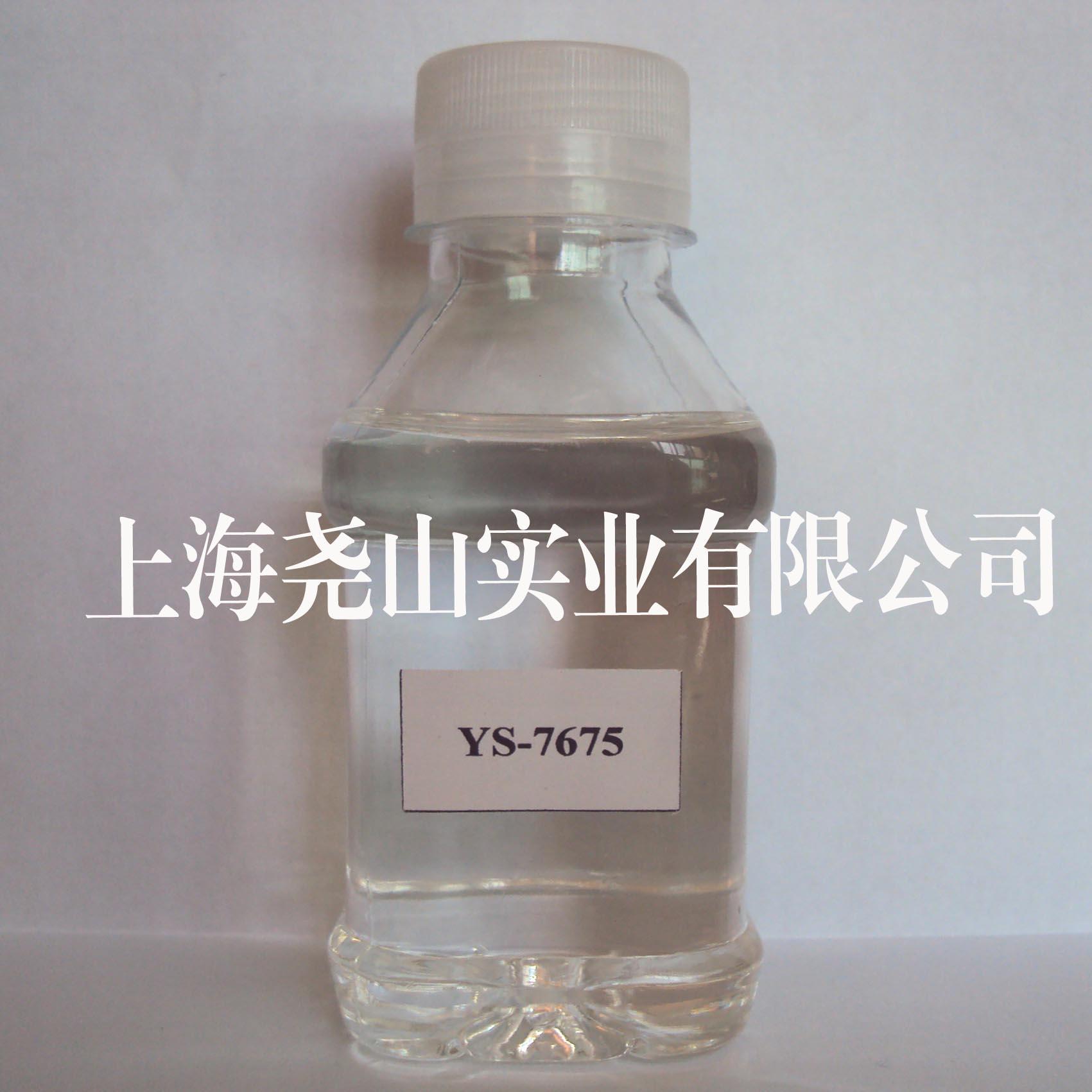 聚氨酯固化剂YS-7675