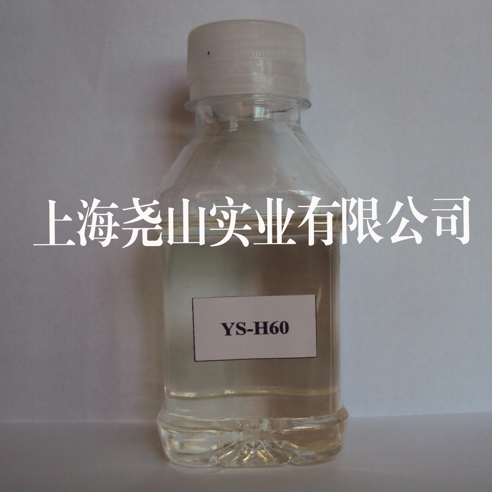 锂基混凝土密封固化剂YS-H60