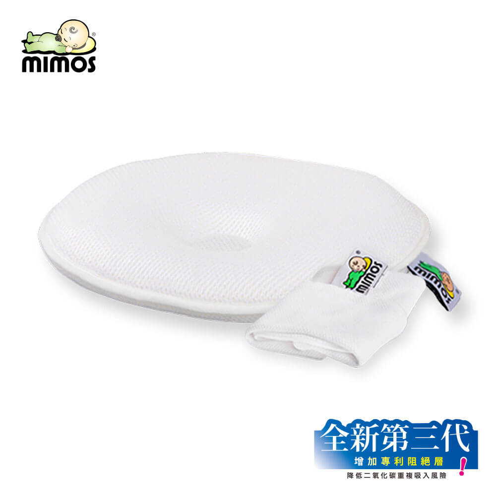 Mimos 3D自然头型婴儿枕S  ( 枕芯+枕套/白)
