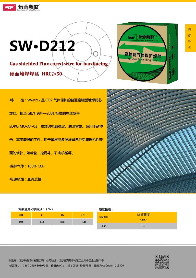 SW·D212硬面堆焊焊絲