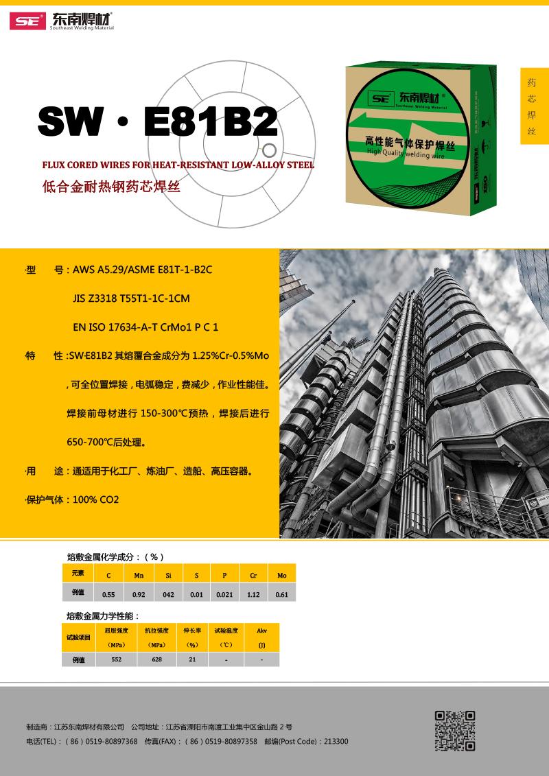 SWE81B2低合金耐熱鋼藥芯焊絲