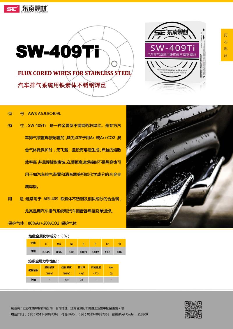 SWE409Ti汽車排氣系統用鐵素體不銹鋼焊絲