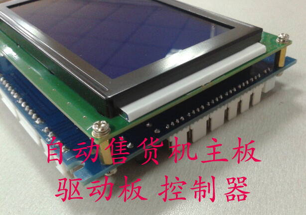 【成人用品机】售货机主板 IVMC M604 主控 控制板 驱动板 格子
