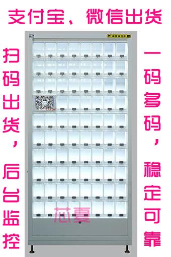【扫码出货】售货机主板 无屏扫码系列XX505\M205\460