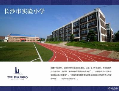 长沙市实验□ 小学