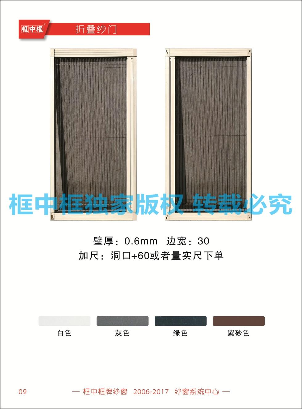 折叠纱窗纱门