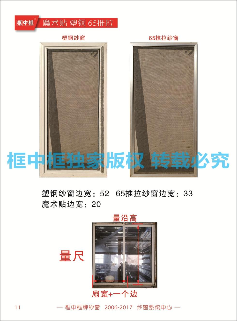 塑钢纱窗和65推拉纱窗