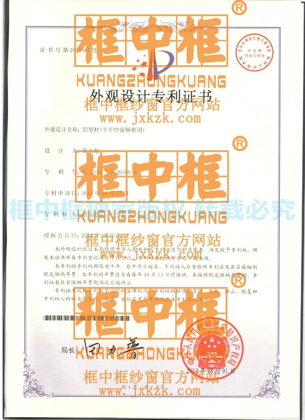 专利证书2-2