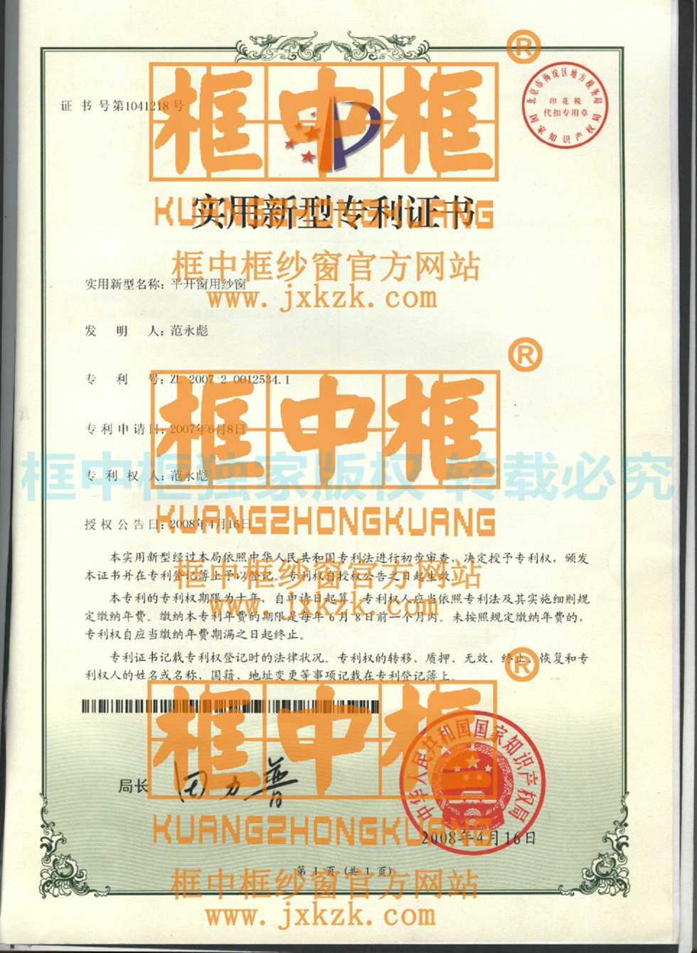 专利证书1-2