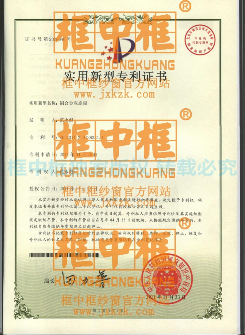 专利证书1-1
