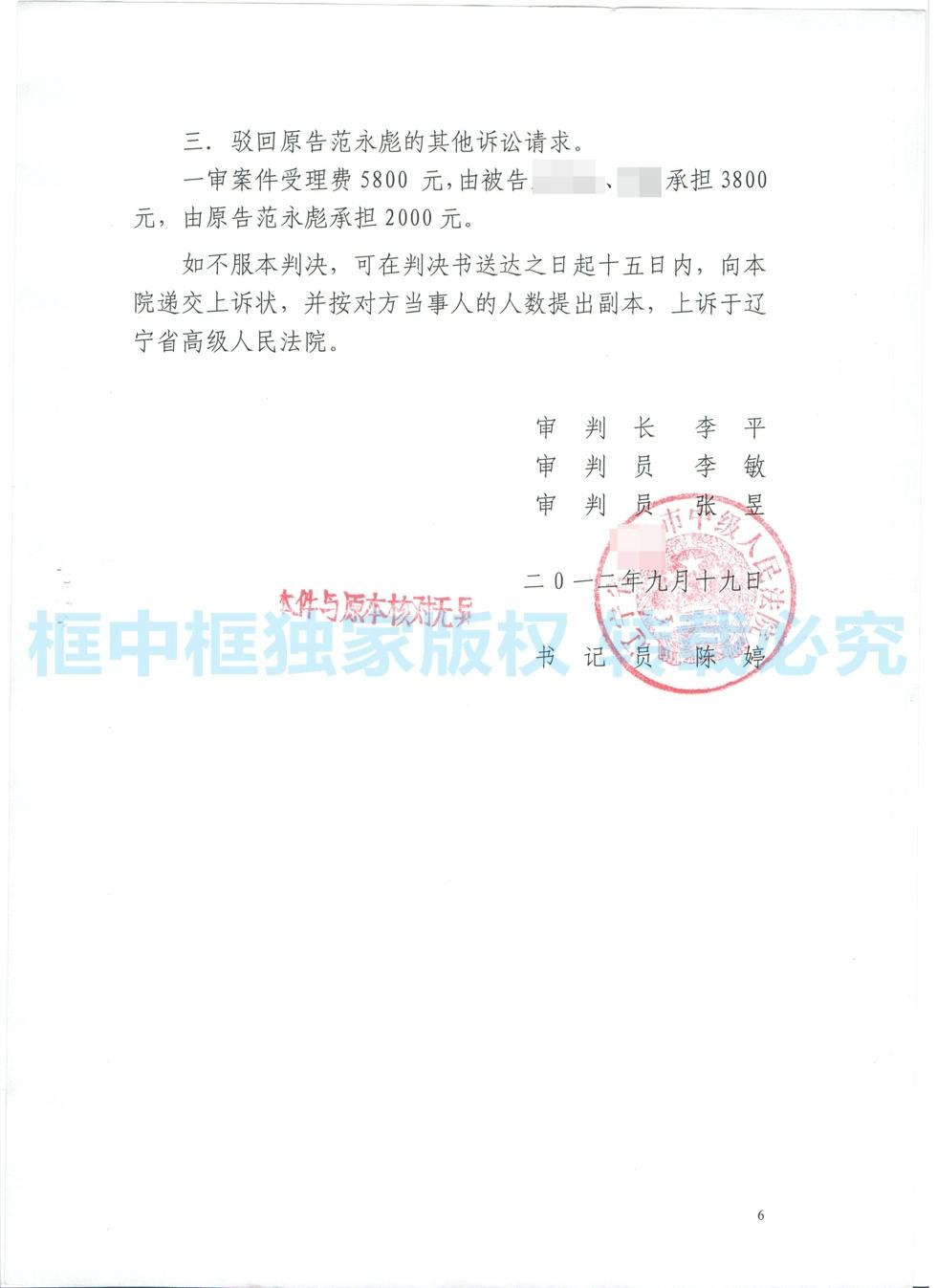 中级人民法院判决书2-6