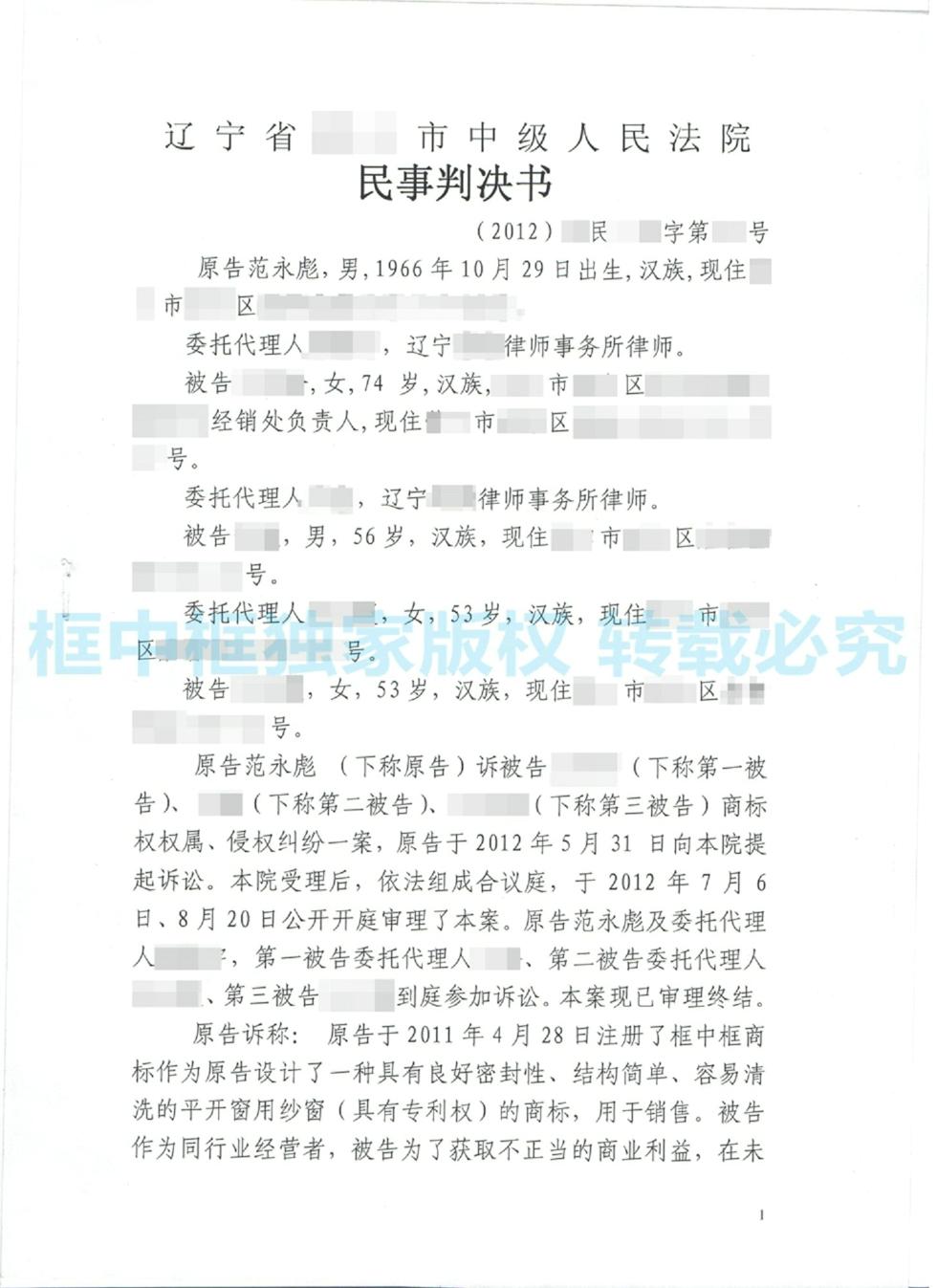 中级人民法院判决书2-1