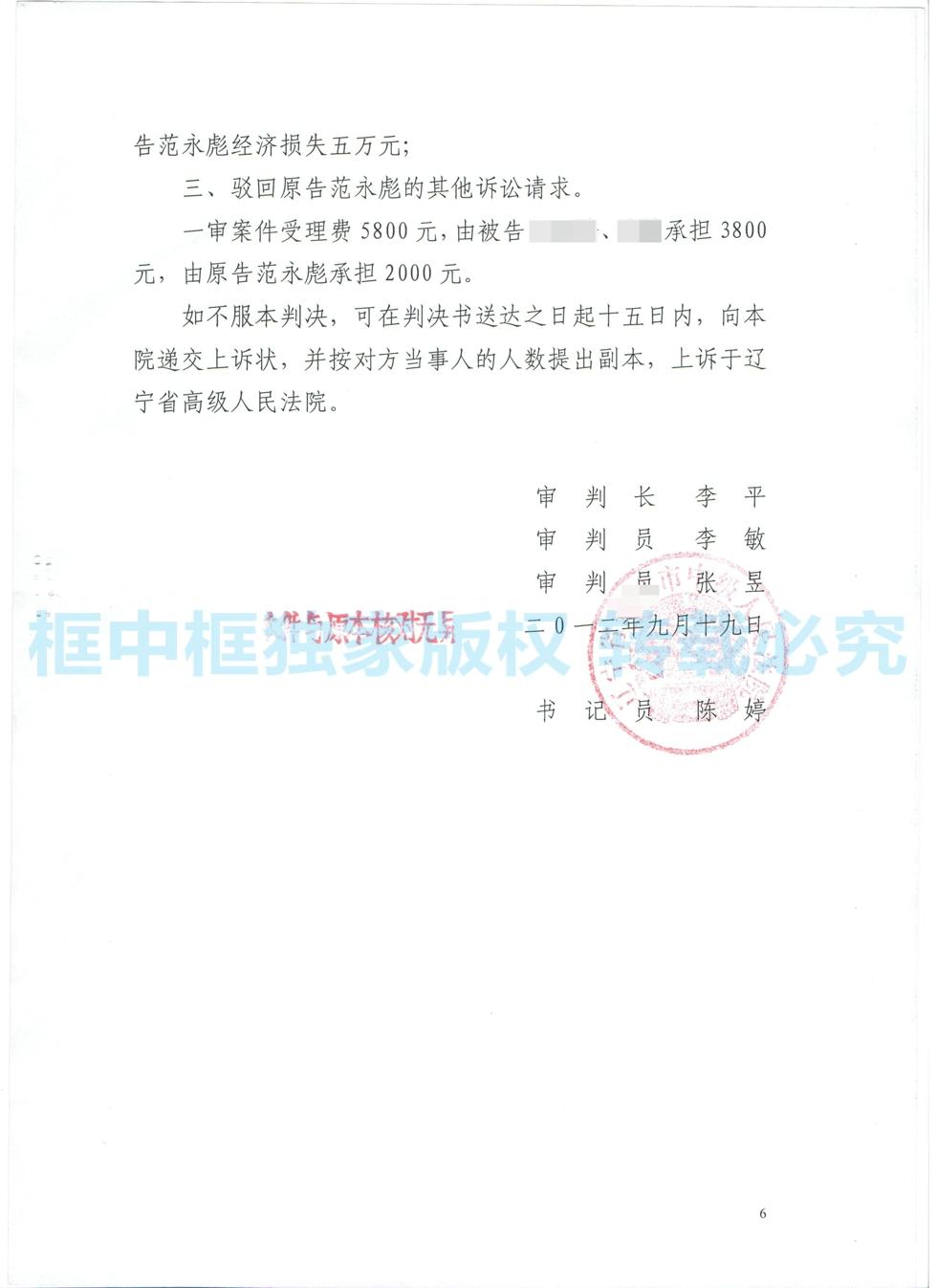 中级人民法院判决书1-6
