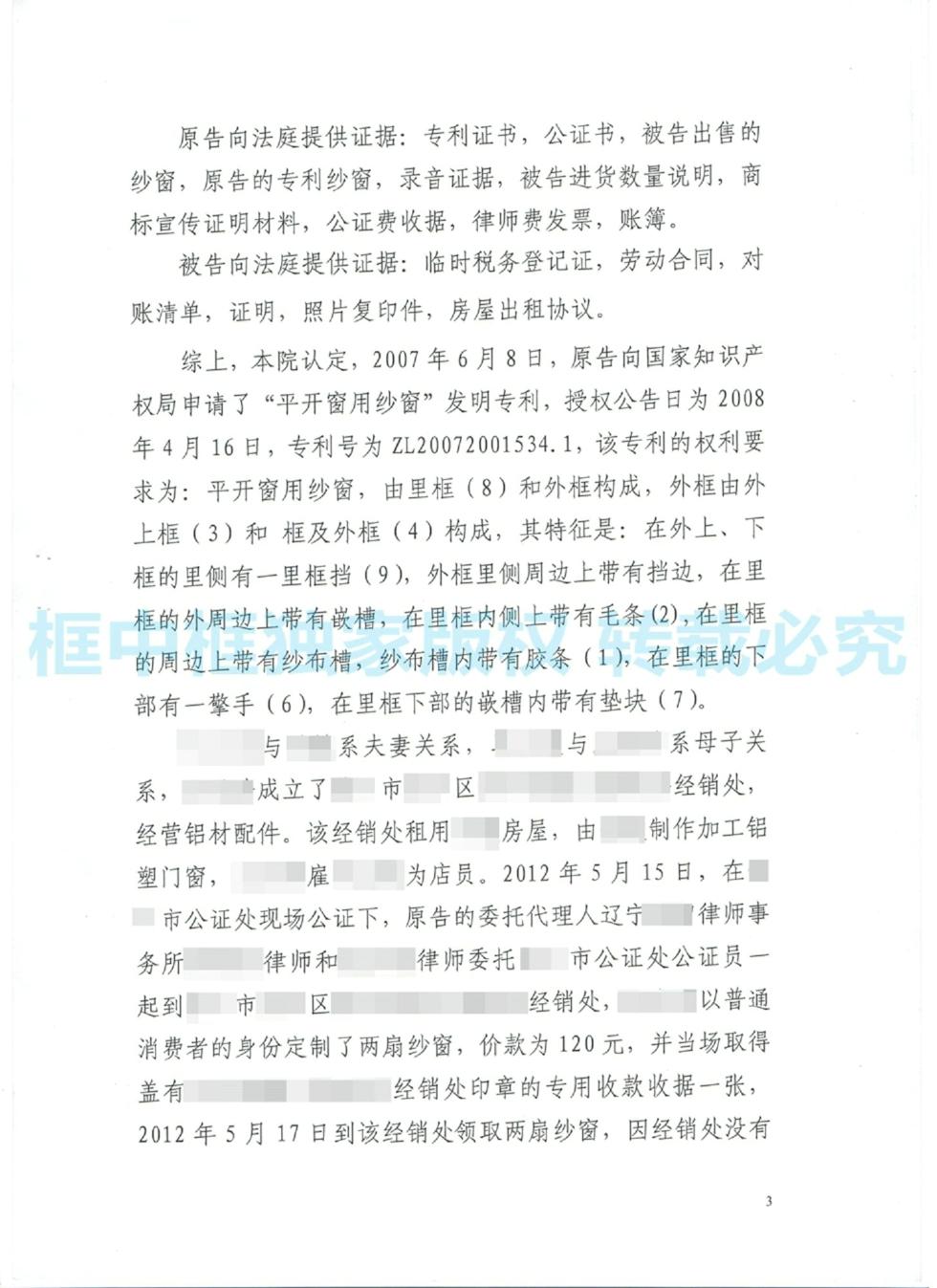 中级人民法院判决书1-3