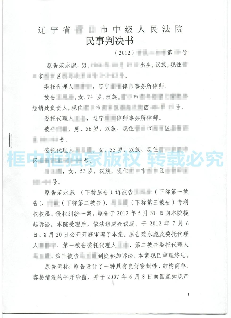 中级人民法院判决书1-1