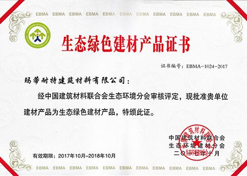 贝壳粉被评选为绿色生态建材