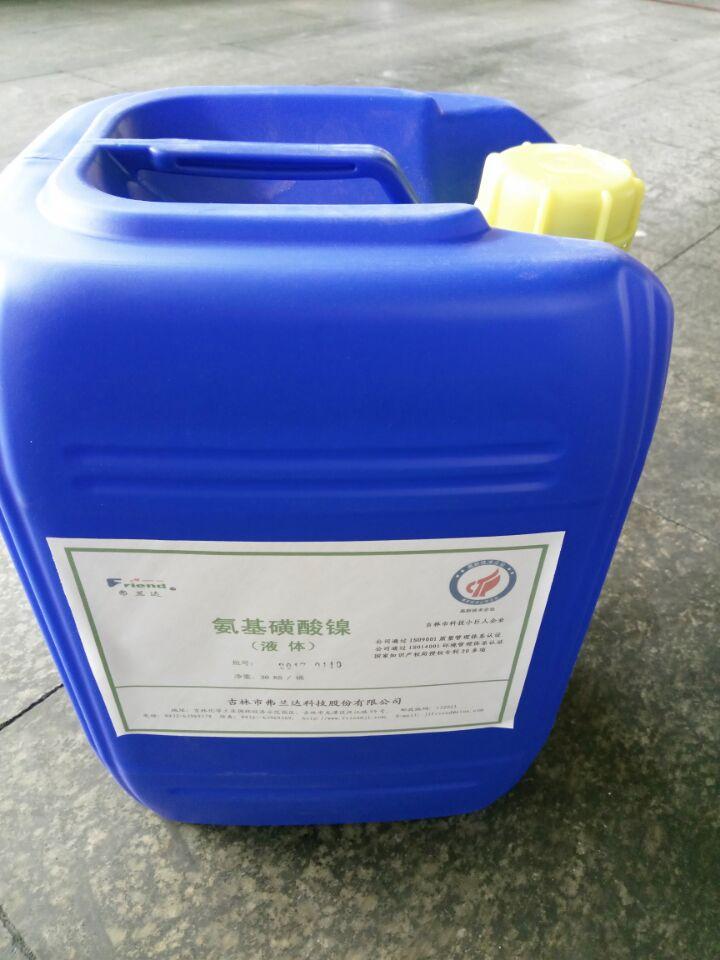氨基磺酸镍(浓缩液)