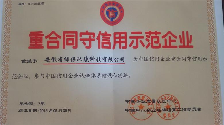 中国重合同守信用企业