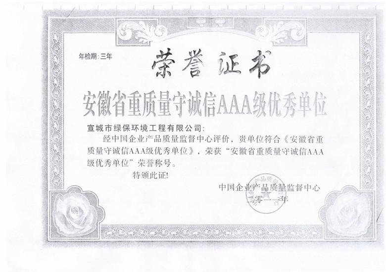 安徽省AAA级优秀单位