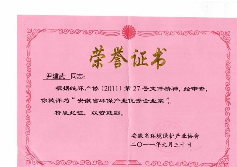 安徽省环保优秀企业家证书