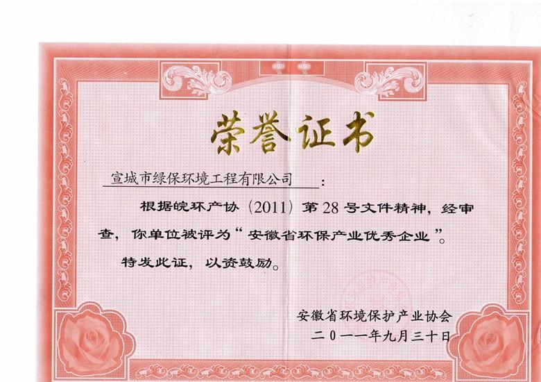 安徽省环保优秀企业证书