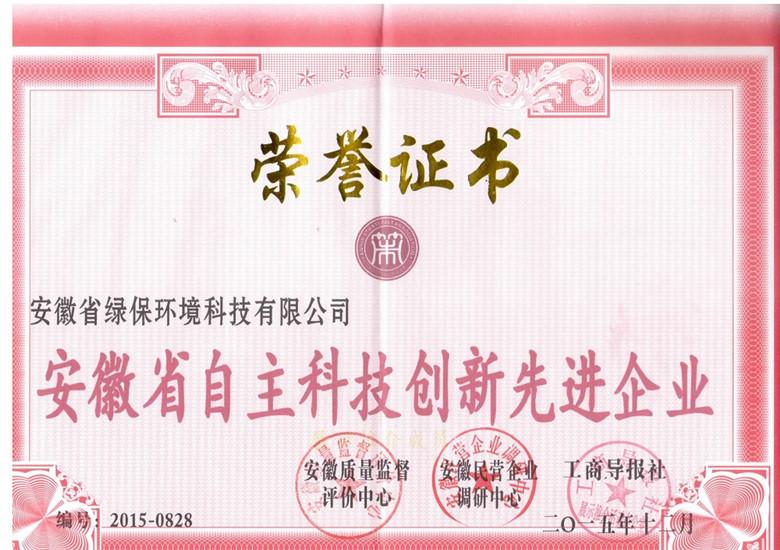 安徽省自主科技创新企业