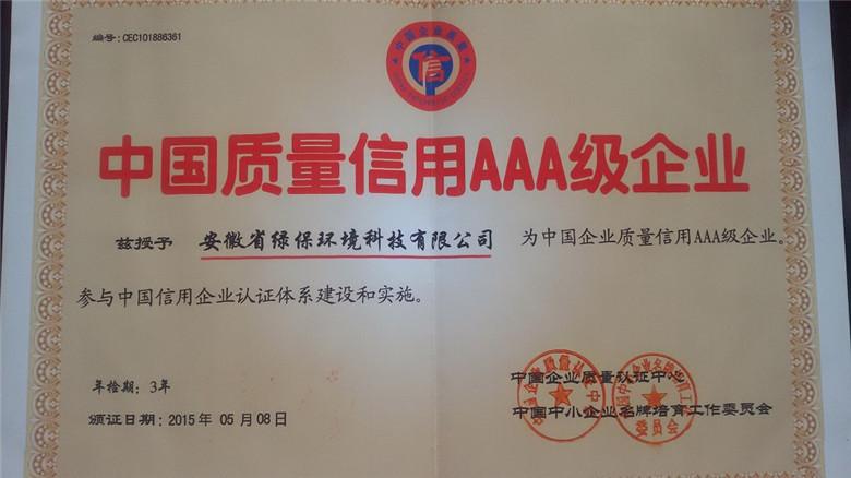 中国质量AAA级企业