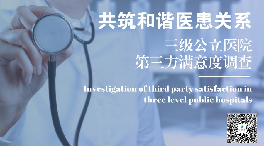 贵阳医院满意度第三方调查