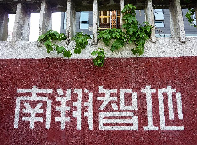 上海南翔智地企业投资管理有限公司