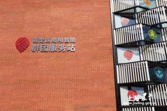 上海市嘉定区南翔智地群团服务中心