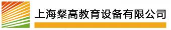 上海粲高教育设备有限公司