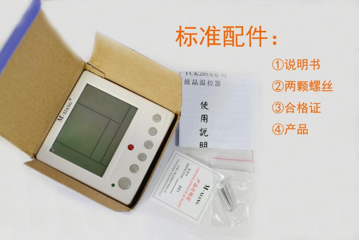 液晶溫控器房間控制器面板YCK205A