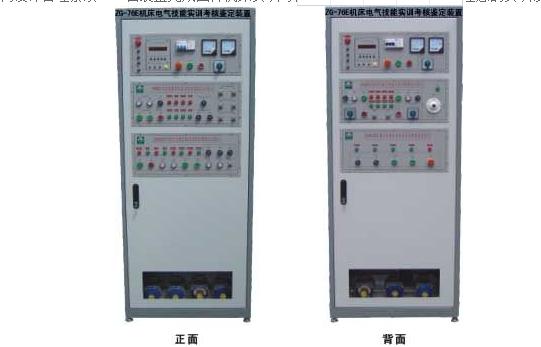 HK-76E机床电气技能实训考核鉴定装置