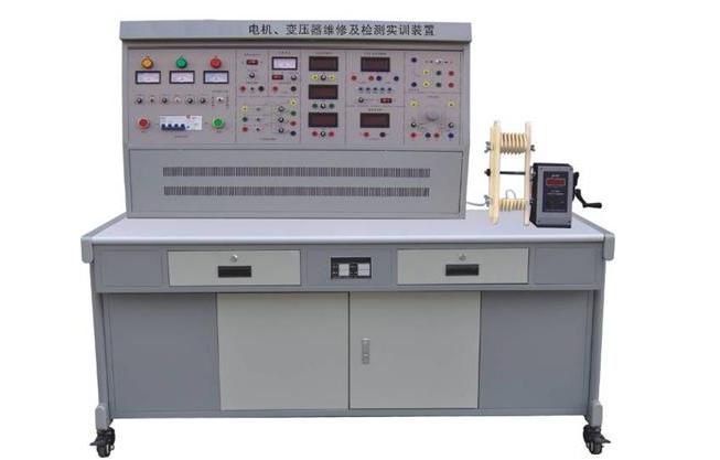 HKDJ-44型 电机与变压器维修及检测实训装置