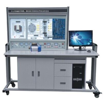 HKBC-PLC4A型PLC可編程控制實驗及單片機實驗開發系統綜合實驗裝置
