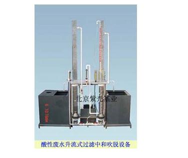 HKEP-230型酸性污水升流式過濾和及吹脫實驗裝置