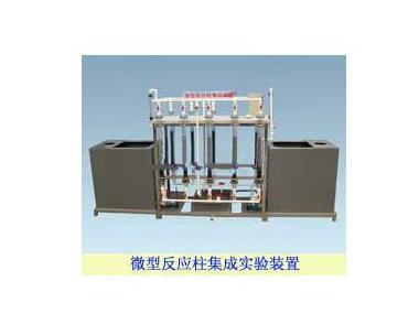 HKEP-226型微型反應柱集成實驗裝置