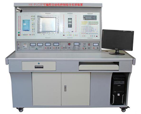 HK-PLC2F可编程自动化控制综合实训装置_PLC可编程控制器实训|PLC可编程及自动化实训装置